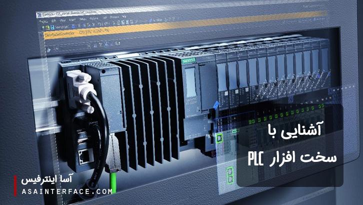 معرفی سخت افزار PLC - زیمنس S7-1200
