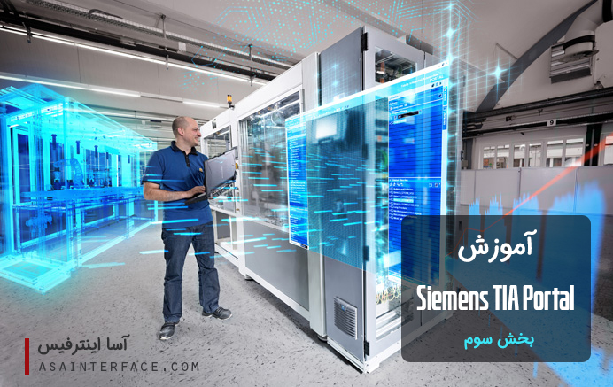 آموزش TIA Portal زیمنس - بخش 3 (پیکربندی S7-1200 PLC)